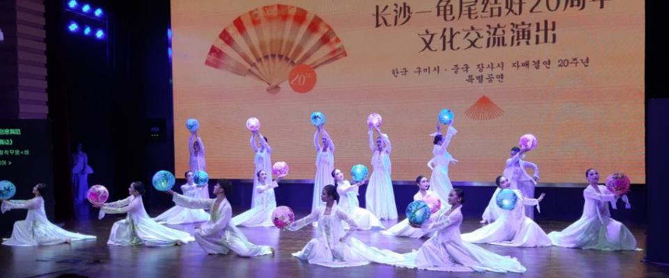 국제문화교류공연